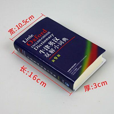 【特价】英语字典牛津英汉双解小词典第9版便携本英语词典初高中