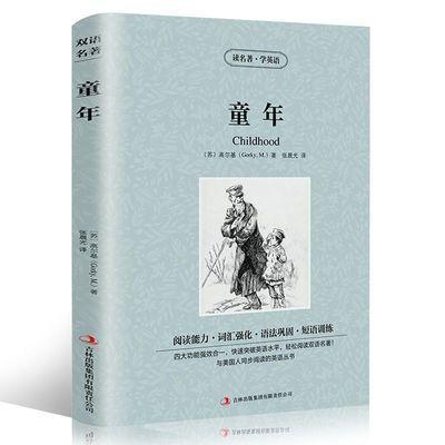 【特价】英文小说 中英文世界名著书籍初中高中阅读 童年在人间我