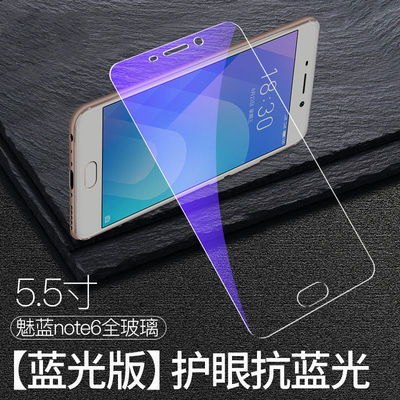魅族魅蓝note6钢化膜全屏覆盖抗蓝光保护膜防爆玻璃膜手机贴膜