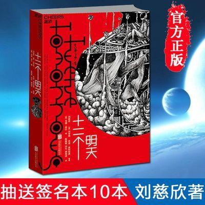 【特价】正版包邮 十二个明天 刘慈欣著 《三体》作者新书《黄金