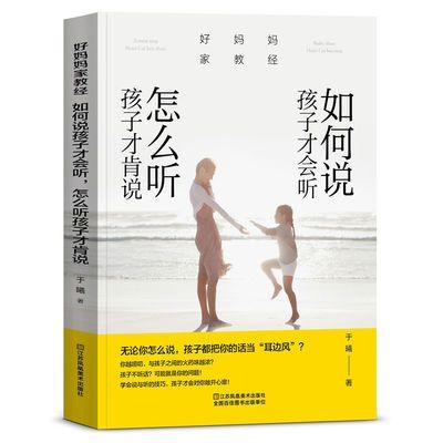 【特价】正版好妈妈胜过好老师家教经家庭教育孩子的书育儿书籍儿