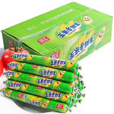 【特价】【双汇火腿肠】多口味混搭玉米香甜泡面搭档即食零食烧烤