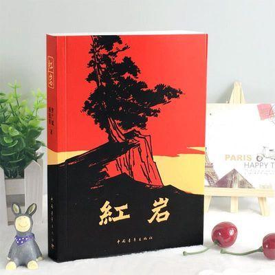 【特价】现货正版 红岩 初中版青少年革命爱国主义教科书 杨益言/