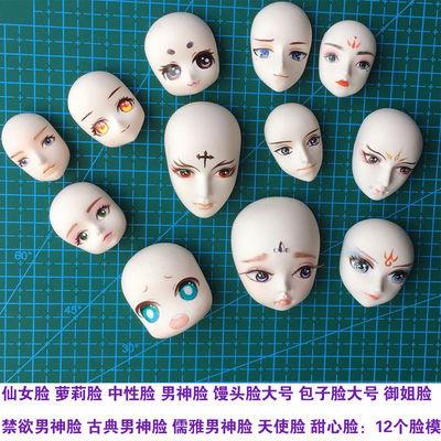 超轻粘土脸模硅胶万用包子脸模具翻糖软陶泥人偶脸模模型新款