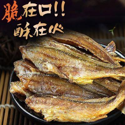黄鱼酥野生香酥小黄鱼干黄花鱼即食休闲海味零食海鲜干货50g/500g
