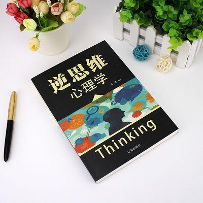 【特价】逆思维心理学逆向思维人际交往职场畅销培养逻辑思维创新