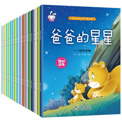 【特价】儿童绘本幼儿故事书籍 亲子经典图书 0-6岁睡前早教启蒙