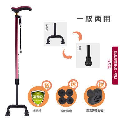 老人拐杖多功能伸缩防滑超轻老年人四脚手杖铝合金四脚拐杖助行器