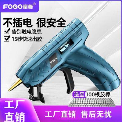 富格家用锂电热熔胶枪儿童手工制作万能充电式无线电热融胶枪胶棒