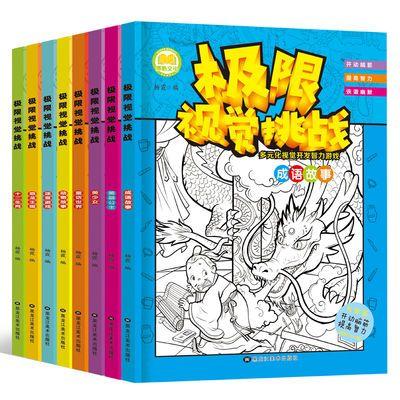 【特价】A4大开本图画捉迷藏极限视觉大挑战儿童专注力训练0-6-9