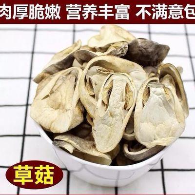 新鲜农家特级草菇干货兰花菇食用菌土特产蘑菇香菇250g肉质肥嫩