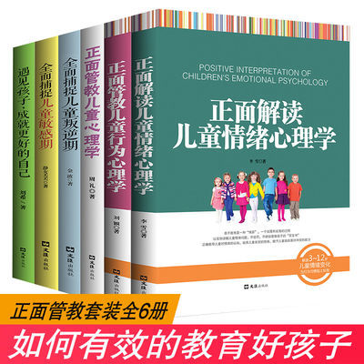 【特价】正版 正面管教6册 培养孩子的自身能力 家庭教育书籍 正