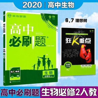 【特价】正版2020高中必刷题生物必修2人教版RJ 赠狂K重点 同步教