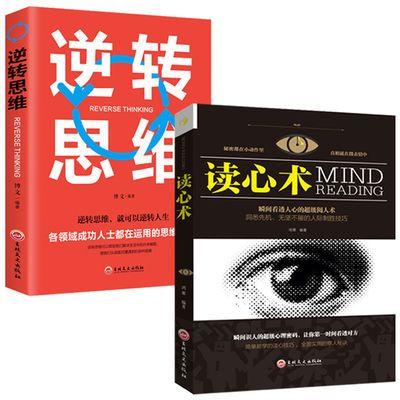 【特价】最强大脑思维导图超级记忆术简单的逻辑学成人学生快速阅