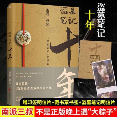 【特价】正版 盗墓笔记十年南派三叔新书吴邪小哥张起灵十年之约
