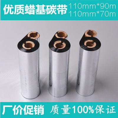 蜡基碳带增强110*300m100908070605040条码标签打印机色带