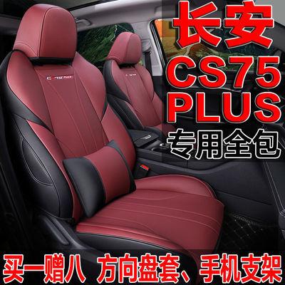长安CS75plus座套18-20款CS75专用全包四季通用汽车坐垫座椅套