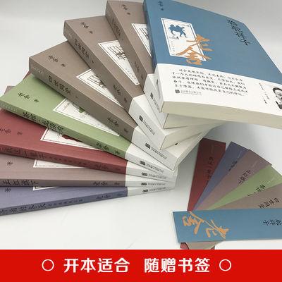 【特价】8册老舍作品骆驼祥子四世同堂茶馆龙须沟济南的冬天中学