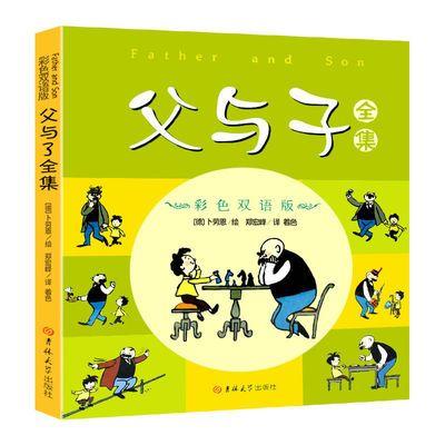 【特价】父与子双语版全集漫画书中英双语小学生课外儿童书英语绘