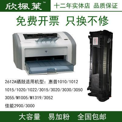 2612A适用HP惠普M1005/1020佳能2900/3000打印机易加粉硒鼓粉墨盒
