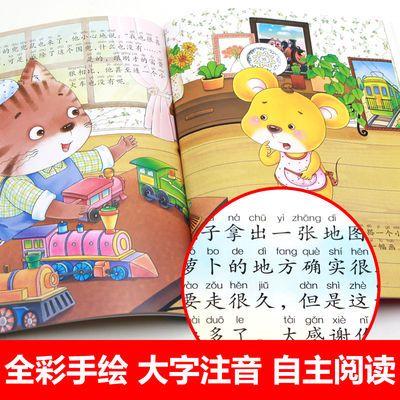 【特价】正版8册宝宝情商情绪管理儿童绘本故事书带拼音2-8岁幼儿