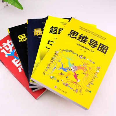 【特价】5册 超级记忆术+思维导图+思维风暴+逆转思维+最强大脑
