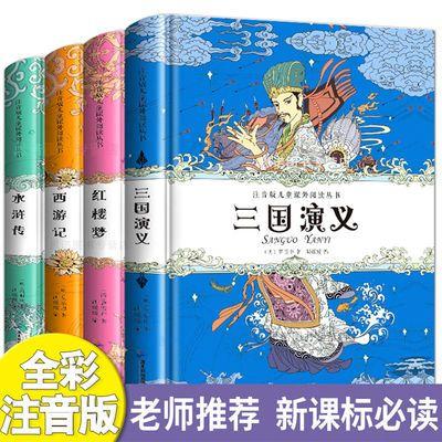 【特价】【硬壳精装】四大名著全套小学生版原著正版全注音版带拼