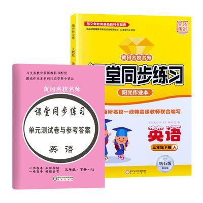 【特价】三年级下册彩色黄冈课堂同步练语文数学英语试卷人教版作
