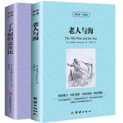 【特价】老人与海正版 中英对照双语读物 英语小说高中生世界名著