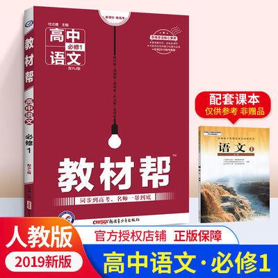 【特价】2020新版教材帮高中语数英物化生政史地必修123456必修辅