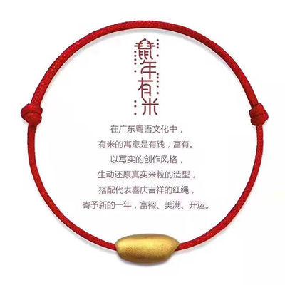 【拍两件发三件】鼠年有米本命年转运红绳手链脚链越南沙金手链