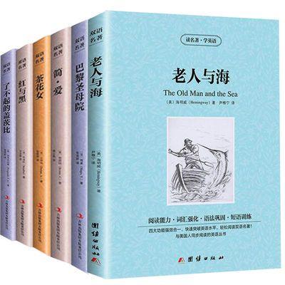 【特价】英文小说 中英对照 世界名著 英语书籍 初中生高中阅读学