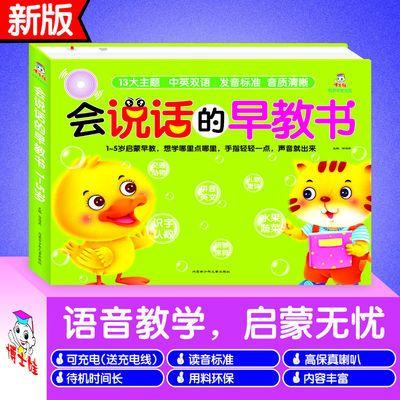 【特价】会说话的早教书 1-3-6岁宝宝益智早教启蒙双语书有声挂图