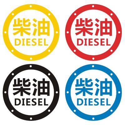 柴油标志油箱贴请加柴油汽车贴纸个性反光油箱贴纸 柴油贴 油箱盖