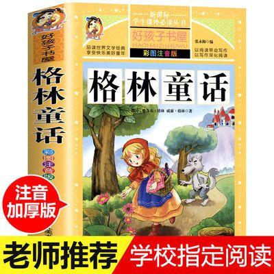 【特价】安徒生格林童话伊索寓言正版小学版故事书儿童幼儿一二三