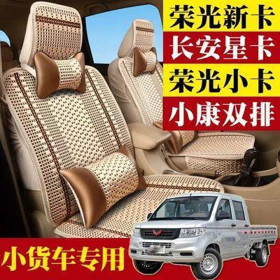 五菱荣光双排小卡座套四季单排货车坐垫专用长安星卡s201汽车座垫