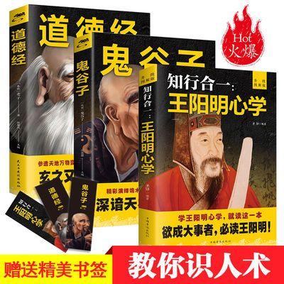 【特价】王阳明心学的智慧 鬼谷子知行合一老子道德经中国哲学心