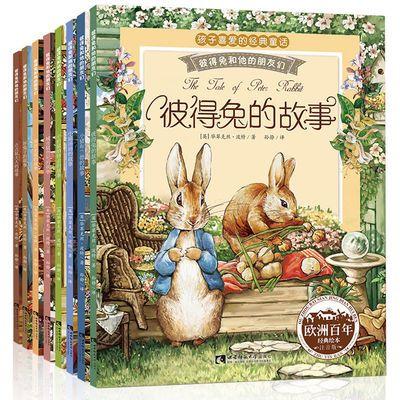 【特价】全8册彼得兔的故事彩图注音版儿童绘本3-6周岁畅销故事书