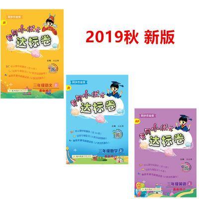 【特价】2019秋新版小学黄冈小状元三年级上册语文数学英语书全套