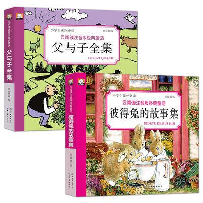 【特价】超厚注音经典童话故事彼得兔父与子大象巴巴儿童睡前故事