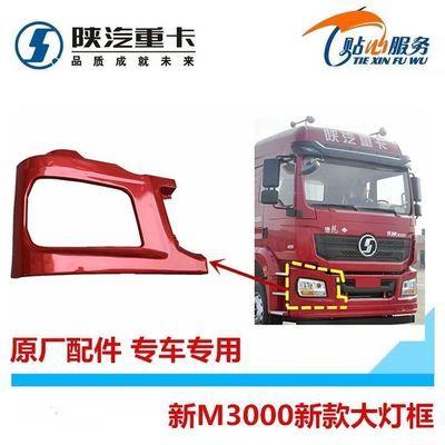 陕汽新M3000原厂保险杠左右段新款新M3000塑料大灯框大灯支架