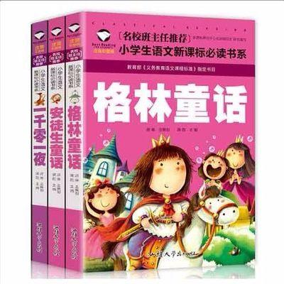 【特价】快乐读书吧伊索寓言安徒生童话稻草人正版三年级语文上课