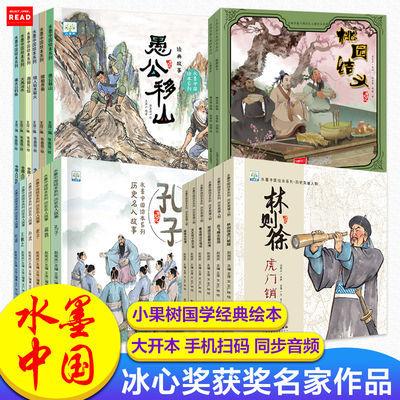 正版小果树水墨中国绘本系列历史名人英雄经典故事三国演义启蒙书