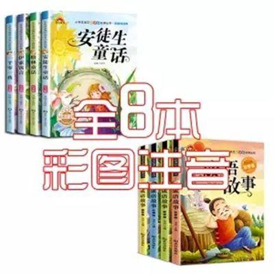 【特价】格林安徒生童话注音版小学1-3年级伊索寓言一千零一夜儿
