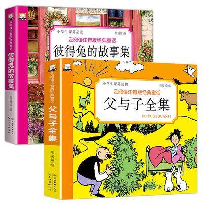 【特价】父与子全集漫画书正版彩图注音彼得兔的故事小学生课外书