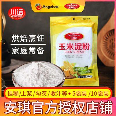 【200g*5袋】百钻玉米淀粉食用面粉烹饪勾芡西点蛋糕布丁饼干生粉