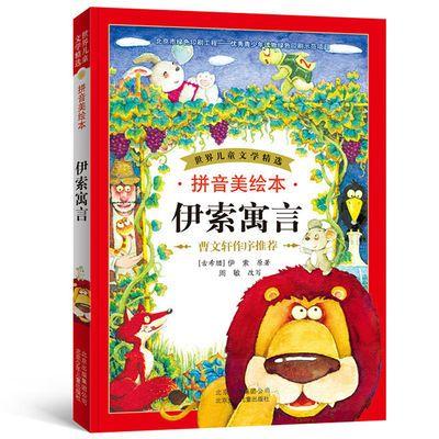 【特价】三年级课外书必读下册快乐读书吧伊索寓言中国古代寓言故