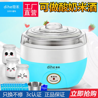 帝禾酸奶机全自动家用乳酸菌发酵自制酸奶多功能迷你纳豆米酒机
