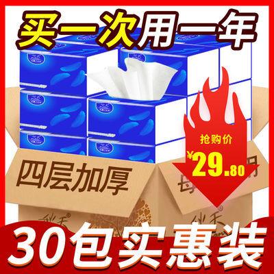【大规格】抽纸4层整箱卫生纸巾批发家用妇婴厨房餐巾手纸抽大包