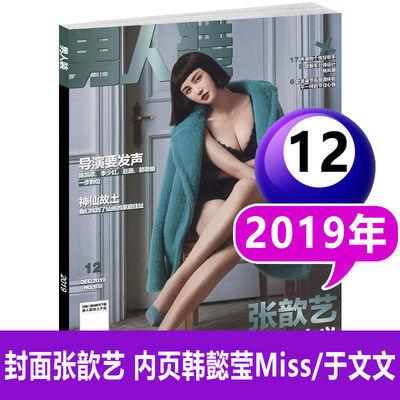 【特价】男人装杂志2020年5月非2019时尚潮流性感写真穿衣搭配花